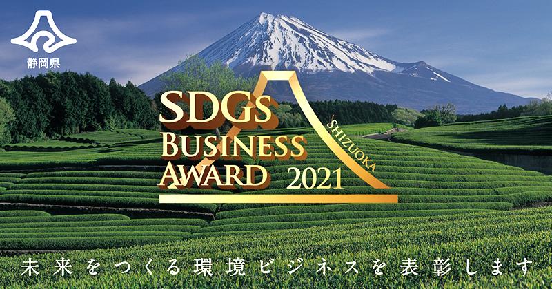 静岡県SDGsビジネスアワード 2021