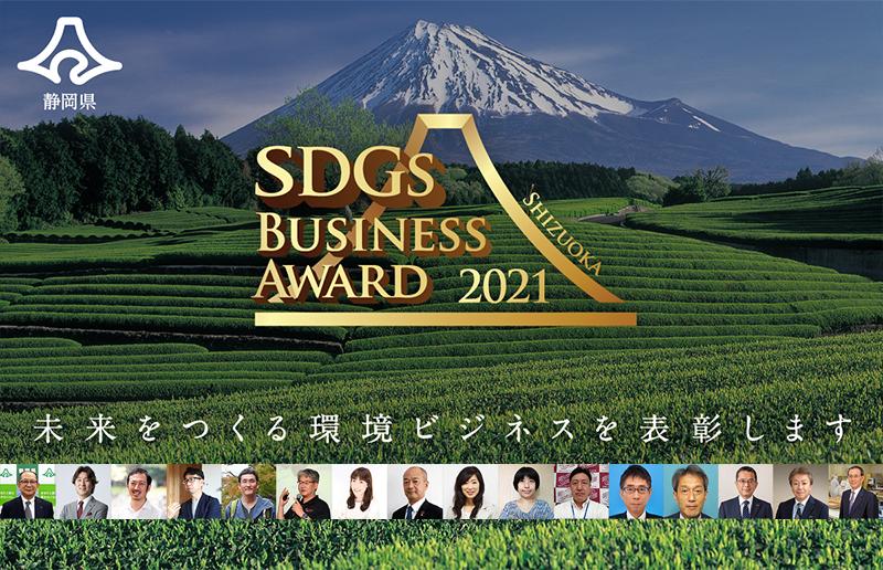 静岡県SDGsビジネスアワード