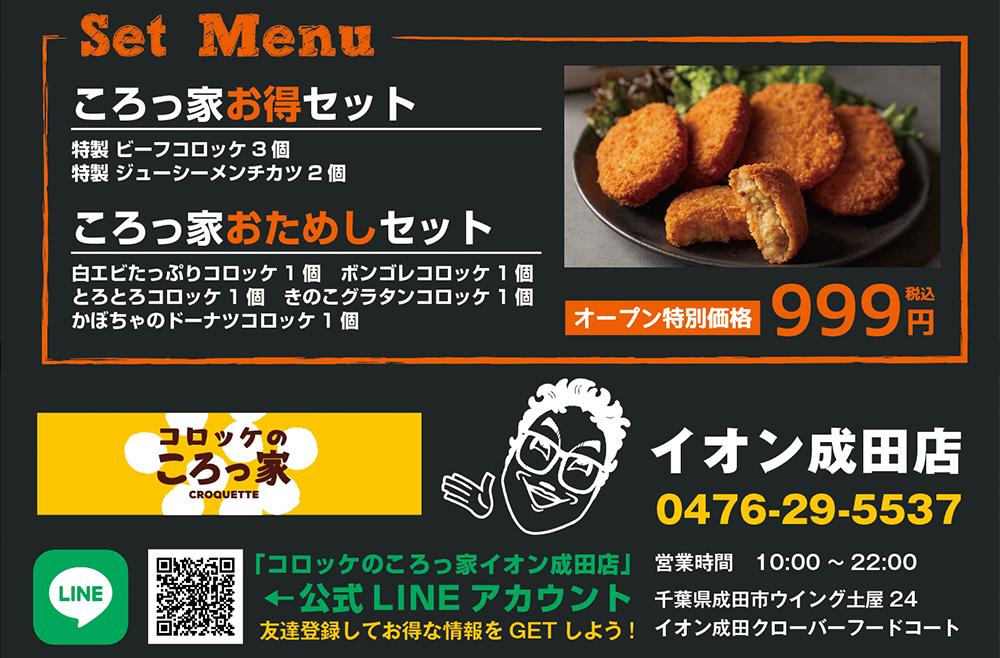 イオン成田店 メニュー