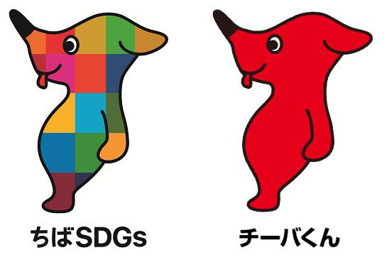 千葉県のSDGsシンボルマーク・ちばSDGs