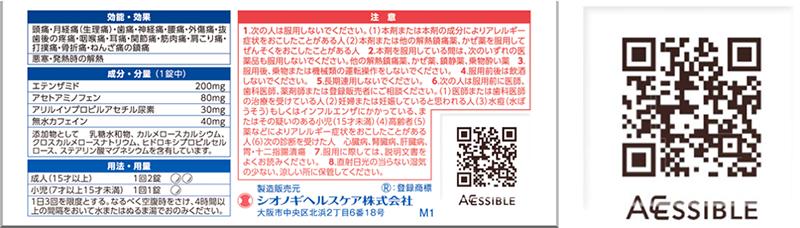 アクセシブルコード (Accessible Code)
