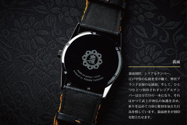 伊達政宗・甲冑腕時計:裏面