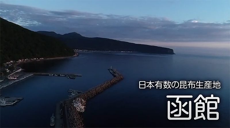 日本有数の昆布生産地・函館