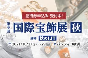 第9回 国際宝飾展 秋 2021
