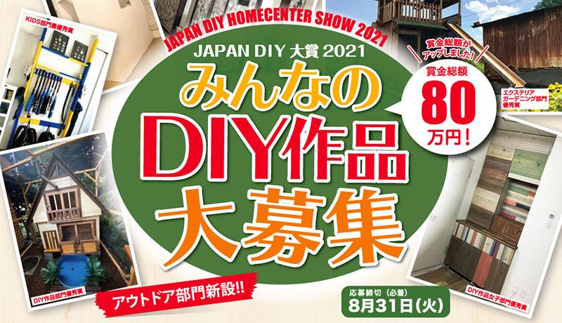 JAPAN DIY 大賞 2021