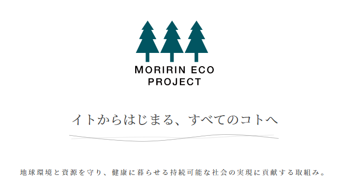 モリリンエコプロジェクト