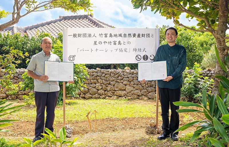 星のや竹富島と竹富島地域自然資産財団とのパートナーシップ協定