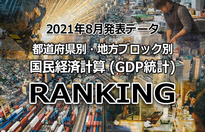 都道府県別・地方別の 県民経済計算 (GDP) ランキング