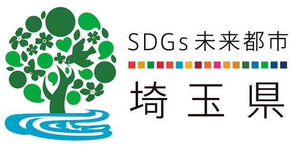 埼玉県SDGs