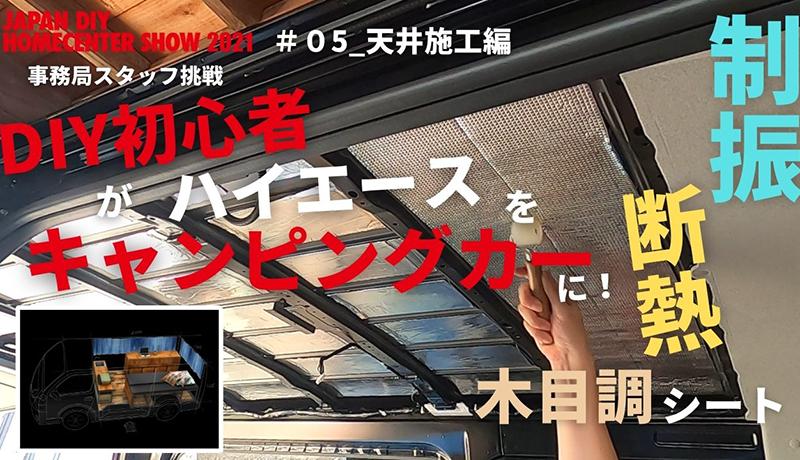 テーマ1:「男の工房」 - キャンピングカー作りに挑戦!