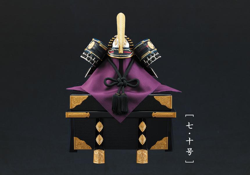 兜:鷹の羽前立之兜 (七・十号)