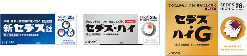 解熱鎮痛薬「セデス®」シリーズ3製品のパッケージリニューアル