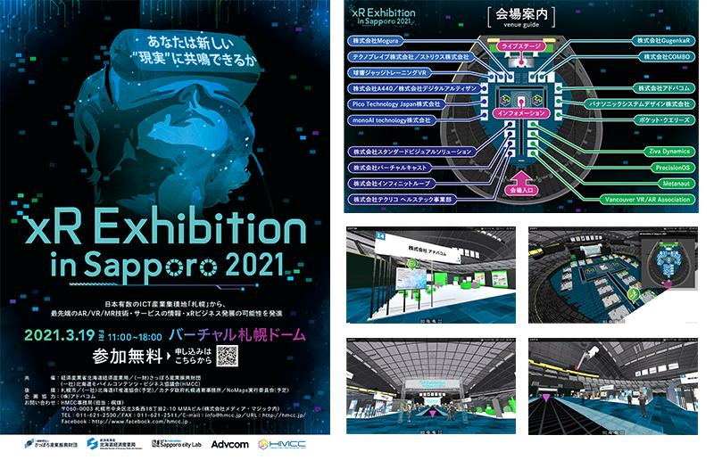 xR Exhibition in Sapporo 2021