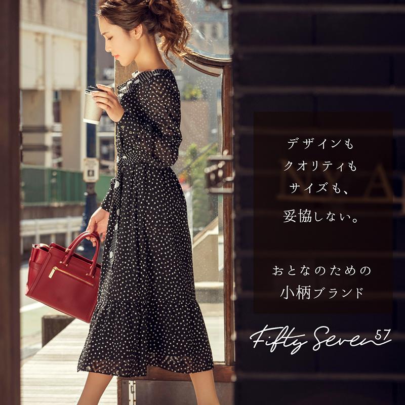 Fifty Seven のブランドイメージ