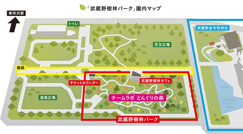 武蔵野樹林パーク マップ
