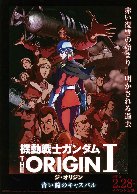 機動戦士ガンダム THE ORIGIN 第1話:青い瞳のキャスバル