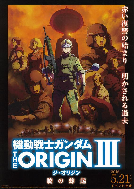 機動戦士ガンダム THE ORIGIN 第3話:暁の蜂起