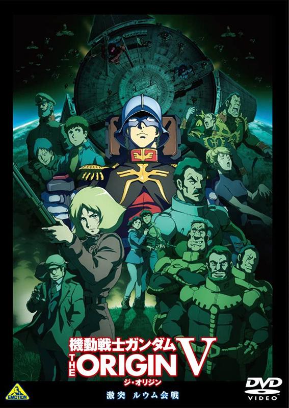 機動戦士ガンダム THE ORIGIN 第5話:激突 ルウム会戦