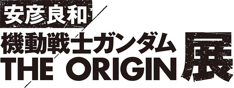 機動戦士ガンダム THE ORIGIN展