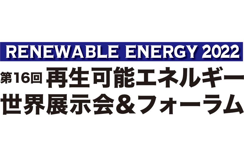 再生可能エネルギー世界展示会&フォーラム RENEWABLE ENERGY 2022