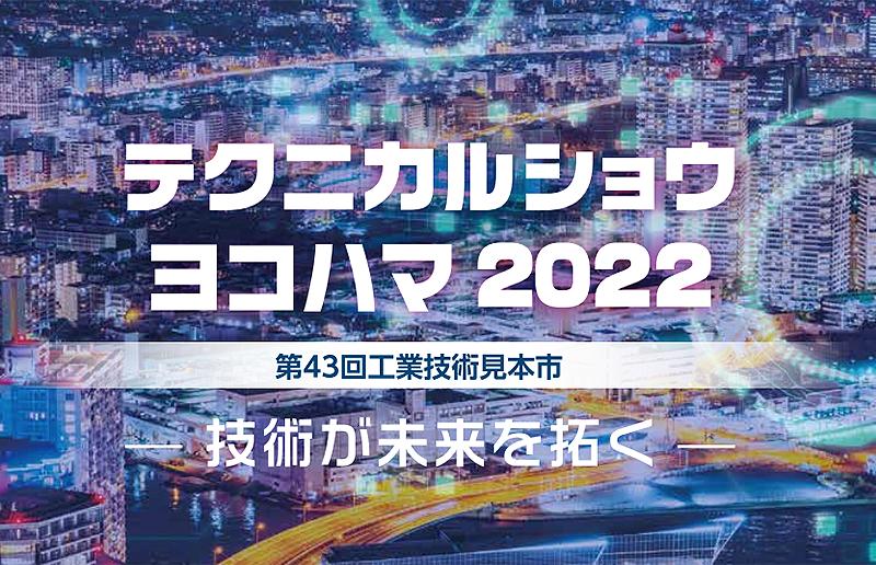 テクニカルショウヨコハマ 2022